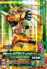 PRT-085 仮面ライダーエグゼイドムテキゲーマー
