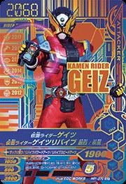 PRT-070 仮面ライダーゲイツ仮面ライダーゲイツリバイブ 剛烈 / 疾風