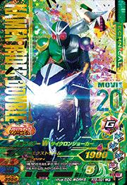 RT5-031 仮面ライダーWサイクロンジョーカー