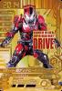 RT5-065仮面ライダー超デッドヒートドライブ (GLR)