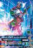 RT5-013仮面ライダーウォズフューチャーリングクイズ (R)