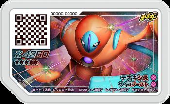UL5-052 デオキシス (グレード5)