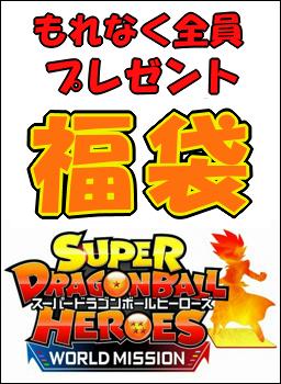 ヒーローズ5000円以上購入で無料オリパ!!