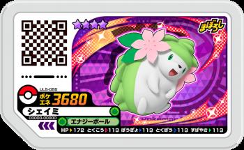 UL5-055 シェイミ (グレード4)