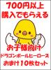ヒーローズ700円以上購入でお子様にオリパをプレゼント♪♪