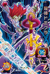 <img class='new_mark_img1' src='https://img.shop-pro.jp/img/new/icons20.gif' style='border:none;display:inline;margin:0px;padding:0px;width:auto;' />UM9-CP6 魔神ドミグラ (CP)