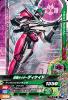 RT6-018 仮面ライダーディケイド (R)