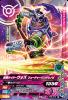 RT6-016 仮面ライダーウォズフューチャーリングシノビ (N)