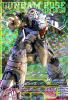 DW2-014 ガンダムローズ (M)