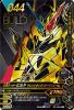BS1-044★ 仮面ライダービルド ラビットタンクハザードフォーム (LR)