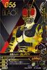 BS1-056★ 仮面ライダーBLACK  (LR)