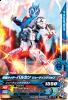 BS1-010 仮面ライダーバルカン シューティングウルフ (R)