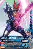 BS1-026 仮面ライダーNEW電王 ストライクフォーム (R)