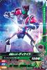 BS1-051 仮面ライダーディケイド  (N)
