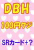 ドラゴンボールヒーローズ100円クジ / オリパ(福袋)