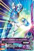 BS2-012 仮面ライダーバルカン シューティングウルフ (N)