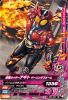 BS2-020 仮面ライダーアギト バーニングフォーム (N)