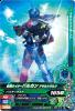 BS3-010 仮面ライダーバルカン アサルトウルフ (N)