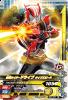 BS3-037 仮面ライダードライブ タイプスピード (R)