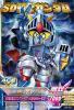 DW5-045-R)SD騎士ガンダム