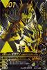 BS4-001★ 仮面ライダーゼロワン メタルクラスタホッパー(LR)