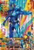 BS4-009 仮面ライダーランペイジバルカン (LR)