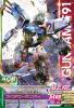 DW6-013 ガンダムF91 (R)