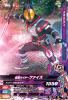 BS5-023 仮面ライダーファイズ (N)