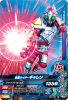 BS5-026 仮面ライダーギャレン (N)
