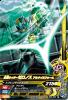 BS5-030 仮面ライダーゼロノス アルタイルフォーム (R)