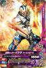 BS5-031 仮面ライダーイクサ バーストモード (N)