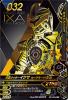 BS5-032★ 仮面ライダーイクサ セーブモード(音也) (LR)