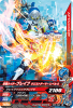 BS5-044 仮面ライダーブレイブ クエストゲーマー レベル2 (N)