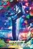 Z1-014 ウルトラマンフーマ (SR)