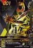 BS6-001★ 仮面ライダーゼロツー (LR)