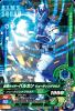 BS6-009 仮面ライダーバルカン シューティングウルフ (R)