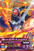 BS6-041 仮面ライダーウィザード フレイムスタイル (R)