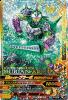 BS6-044 仮面ライダーブラーボ ドリアンアームズ (SR)