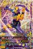 BS6-049 仮面ライダービルド ニンニンコミックフォーム (SR)