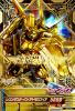 EB2-081 G-セルフ(大気圏パック)(ゴールド仕様) (CP)