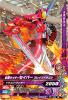 ZB1-004 仮面ライダーセイバー ブレイブドラゴン (R)