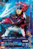 ZB1-005 仮面ライダーセイバー ブレイブドラゴン (N)