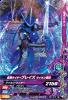 ZB1-015 仮面ライダーブレイズ ライオン戦記 (R)