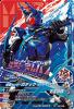ZB1-062 仮面ライダーガタック ライダーフォーム (CP)