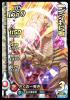 01-038 魔のサソリ (SR)