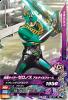 ZB2-037 仮面ライダーゼロノス アルタイルフォーム (N)