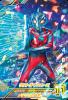 Z3-009 ウルトラマンエース (SR)