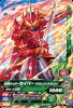 ZB3-005 仮面ライダーセイバー クリムゾンドラゴン (N)