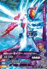 ZB3-009 仮面ライダーセイバー ドラゴンピーター (N)
