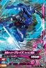 ZB3-013 仮面ライダーブレイズ ライオン戦記 (N)